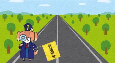 コレクトワンでは交通安全運動実施中!!