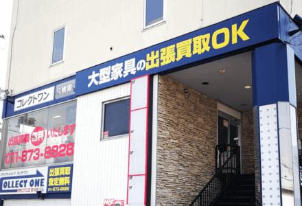 コレクトワン北郷店