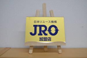 日本リユース機構に加盟いたしました