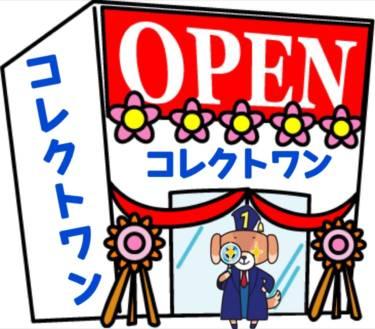 コレクトワンが新店舗営業開始!!