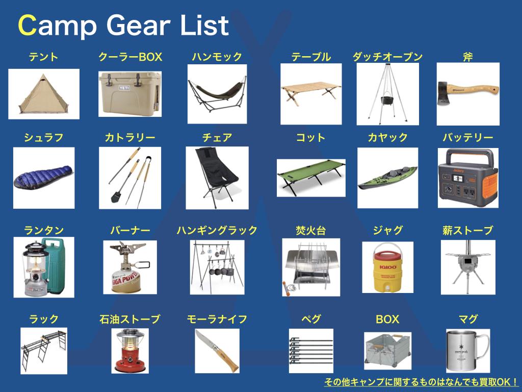 札幌のリサイクルショップコレクトワンのキャンプ用品買取品目