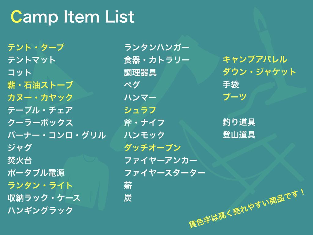 札幌のリサイクルショップコレクトワンのキャンプ用品買取品目一覧