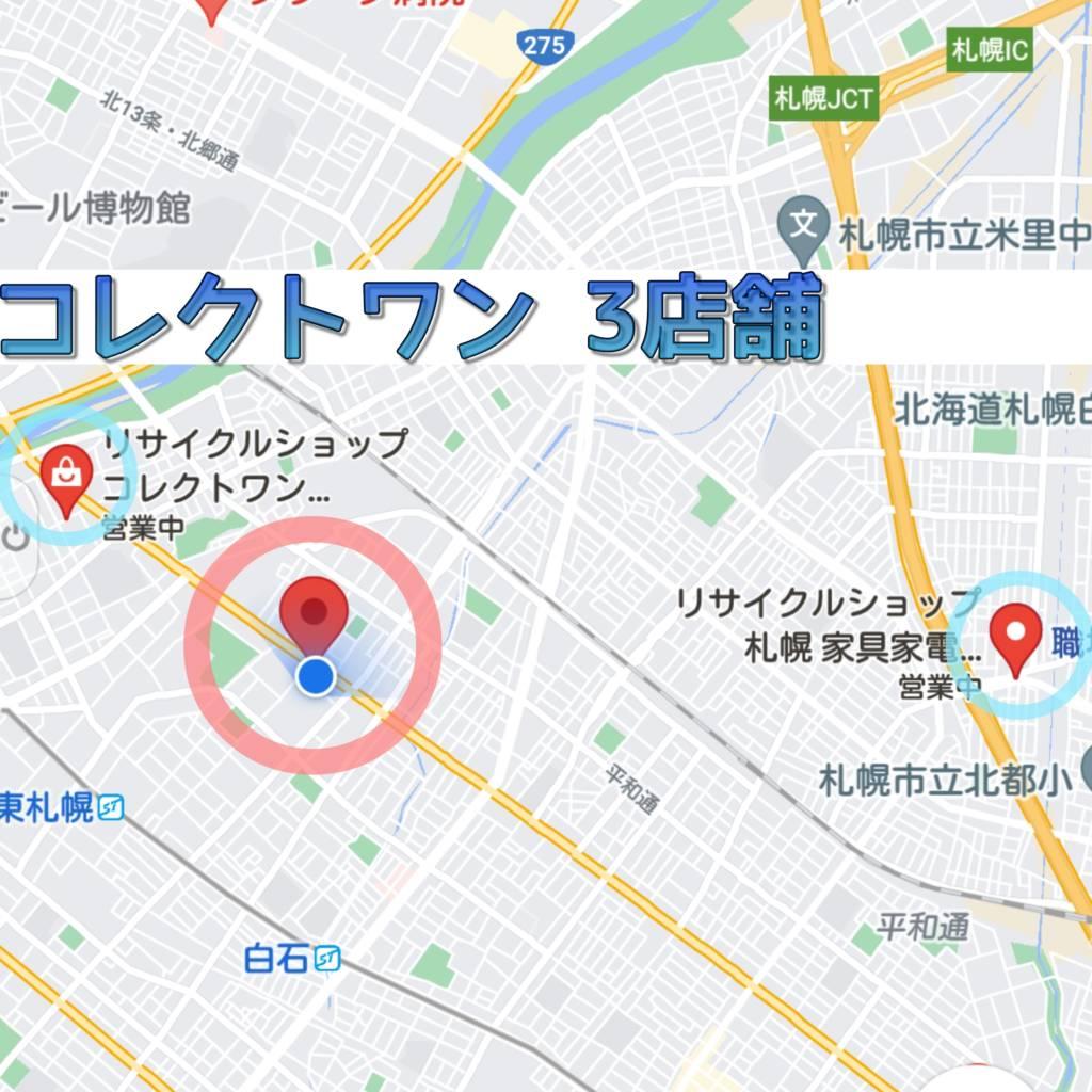 札幌市白石区のリサイクルショップコレクトワンは白石区内に3店舗ございます