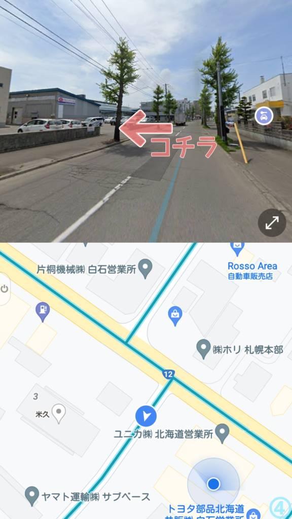 札幌市白石区のリサイクルショップコレクトワンは駐車場へお進みください!