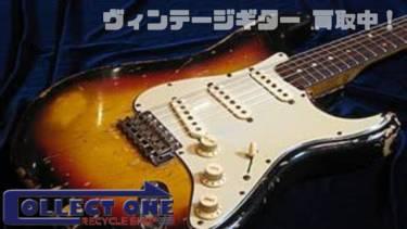 ヴィンテージ楽器を売るなら、札幌のコレクトワンまで!