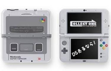 DS/3DSを売るなら、札幌コレクトワンまで!