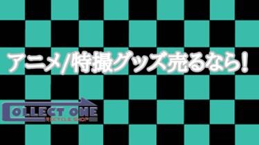 アニメグッズを売るなら、札幌コレクトワンまで!